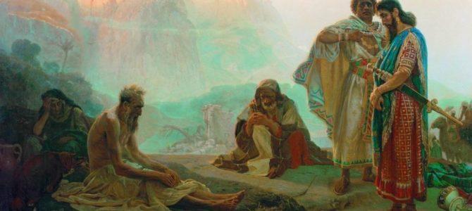 ИОВ: ВОПРОШАЮЩИЙ БОГА